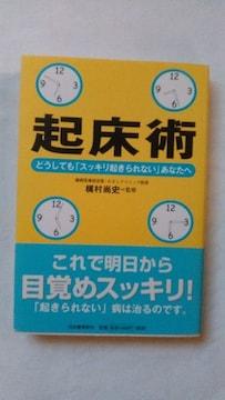 ○目覚めすっきり 起床術 中古本
