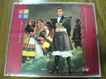 宝塚CD ドニエプルの赤い罌粟 真矢みき