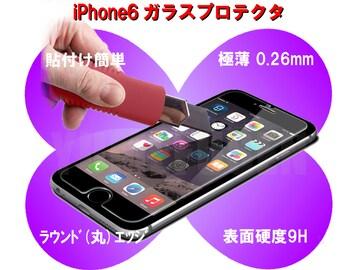 iPhone6を傷から守る△強化ガラスプロテクター ガラスシート 4.7インチ 硬度9H