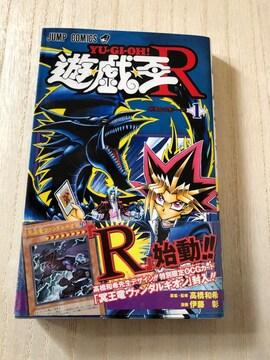 遊★戯★王R 1 送料180円 帯付き 複数冊同梱可能