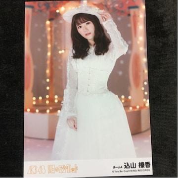 AKB48 込山榛香 11月のアンクレット 生写真