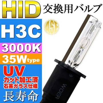 ASE HID H3Cバーナー35W3000Kバルブ1本 as9003bu3k