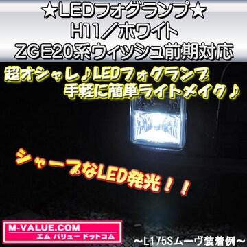 超LED】LEDフォグランプH11/ホワイト白■ZGE20系ウィッシュ前期対応