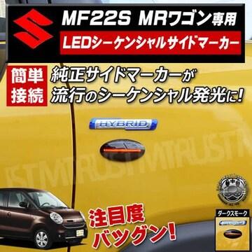 取説付 MRワゴン  シーケンシャル LEDサイドマーカー ブラック 流れる エムトラ