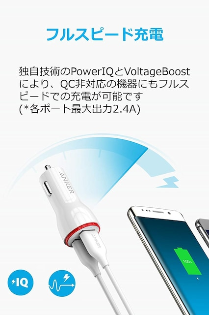 Anker PowerDrive 2 ホワイト < 自動車/バイク
