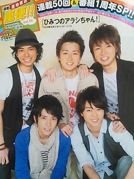 嵐★2009年4/4〜4/10号★TVガイド