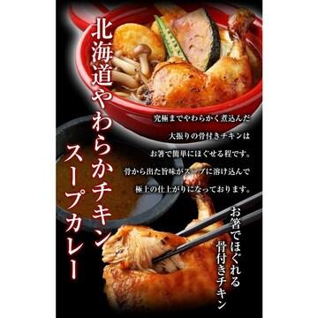 20種類のスパイスを使用北海道*やわらかチキンスープカレー1袋