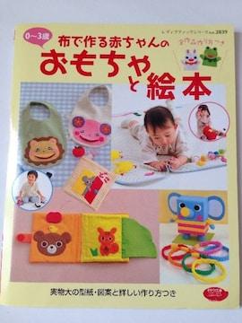 ☆布で作る赤ちゃんのおもちゃと絵本(古本)