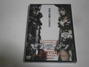 DVD新品  ゼブラーマン -ゼブラシティの逆襲