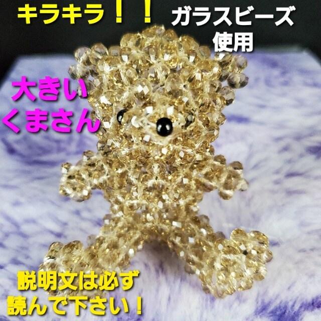 ★キラキラ!ガラスビーズ大きいくまさん(^O^)/★  < おもちゃの