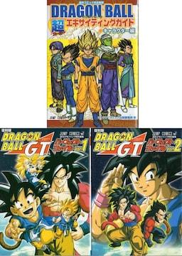 ドラゴンボールGT パーフェクトファイル全2巻/超エキサイティングガイド 3冊