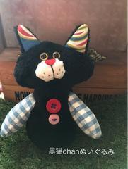 黒猫chanぬいぐるみ★ハンドメイド