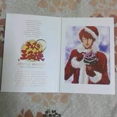 テニスの王子様スペシャルブロマイドPart.3【千石清純*山吹】