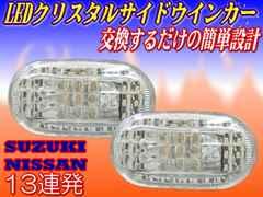 スズキ/日産/マツダ●レンズ一体型LED13発サイドウィンカーNL142