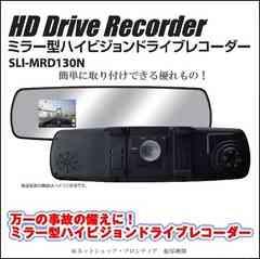 ●ミラー型・ハイビジョンドライブレコーダー(SLI-MRD130N)