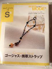 ☆ビーズキット/ゴージャス・携帯ストラップ(新品)