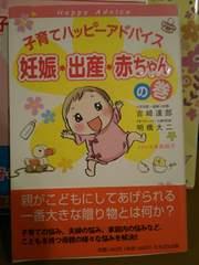子育てハッピーアドバイス妊娠育児出産赤ちゃんの巻マンガ系母親