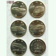 5種類◆新幹線鉄道開業50周年記念貨幣◆記念硬貨◆記念メダル