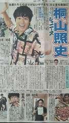ジャニーズWEST 桐山照史◇2018.9.8日刊スポーツSaturdayジャニーズ