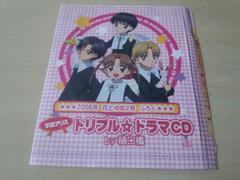 CD「トリプル☆ドラマCD BY樋口橘 2006年花とゆめ2号学園アリス