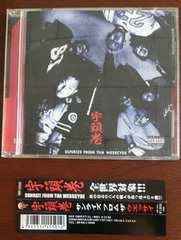 (CD)宇頭巻☆SUNRIZE FROM THE WESSCYDE★帯付き♪即決価格♪
