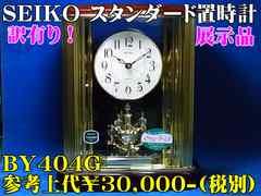 展示品 SEIKO スタンダード置時計 BY404G 参考上代¥30,000-税別