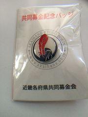 赤い羽根 70周年記念 共同募金記念バッジ 新品