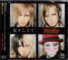◆ゴールデンボンバー 【女々しくて -A TYPE-】 CD 新品