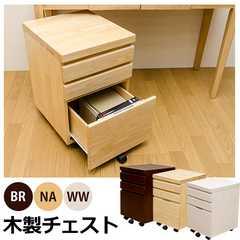 木製チェスト BR/NA/WW