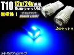 12V24V兼用T10ウェッジSMDLEDブラックライト/スモールランプ2個