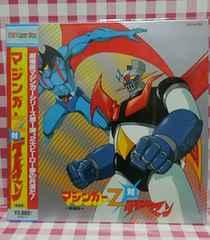 『マジンガーZ対デビルマン』 レーザーディスク