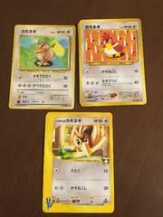 《中古》ポケモンカード/カモネギ3種10枚