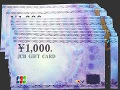 ◆即日発送◆29000円 JCBギフト券カード★各種支払相談可