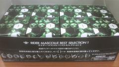 仮面ライダー マスコレ ベストセレクション vol,1 【1BOX(8体)セット】 ★バンダイ★