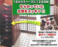 ◆下駄箱 靴 インテリア ディスプレイシューズラック 12段 黒◆