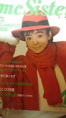 mc Sister1985.1 180号 原田知世 原宿