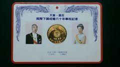 天皇・皇后両陛下御成婚六十年奉祝記念メダル 大正13年〜59年