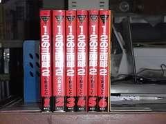 1・2の三四郎2 全6巻