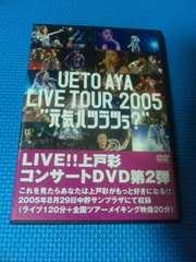 """上戸彩 DVD「UETO AYA LIVE TOUR 2005 """"元気ハツラツぅ?""""」"""