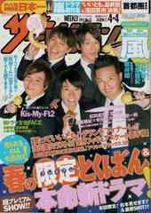 テレビジョン2014年4月4日号 トーキョーライブ24時 表紙