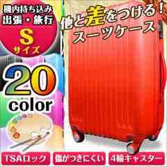 スーツケース Sサイズ 超軽量 TSAロック搭載