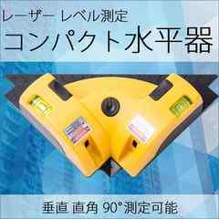 レーザー レベル コンパクトサイズ 垂直 直角 90°水平器