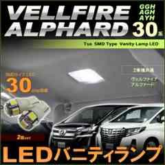 アルファード ヴェルファイア 30系 ヴァニティ バニティ バイザー ランプ LED 2個セット