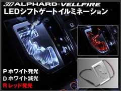 LEDシフトゲートイルミ 30系アル/ヴェル専用 白/赤切替