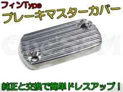 ライブディオZX ディオZX Dio AF34 AF35用 マスターシリンダーキャップ カバー