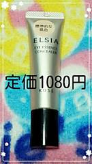 コーセー/エルシア☆目もと用エッセンスコンシーラー[標準的な肌色]定価1080円