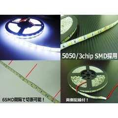 送料無料 24V 5050SMD LEDテープライト 900連級 ホワイト 5m