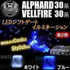 LED シフトゲート イルミネーション 30 ヴェルファイア 全グレード対応 ホワイト エムトラ