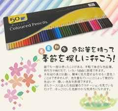 【1046】優しい色彩を表現!◆デラックス色鉛筆セット50本