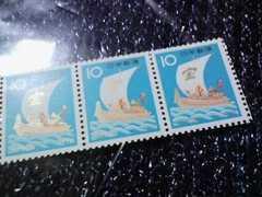 宝船●お年玉10円切手*3枚 ポイント消化に